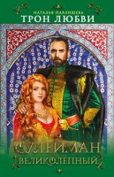 Книга Трон любви. Сулейман Великолепный