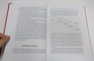 фото страниц Scrum. Революционный метод управления проектами #9