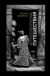 Книга Антропологические путешествия