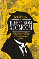Книга Биология с Шерлоком Холмсом