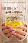 Книга Бочонок меда для Сердца