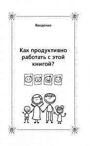 фото страниц Буквограмма от 2 до 7. Развиваем речь, играя #2