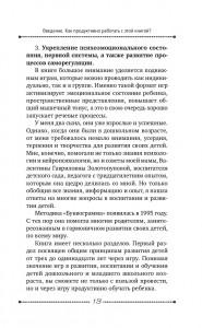 фото страниц Буквограмма от 2 до 7. Развиваем речь, играя #4