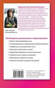 фото страниц Буквограмма от 2 до 7. Развиваем речь, играя #7