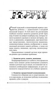 фото страниц Буквограмма от 2 до 7. Развиваем речь, играя #3