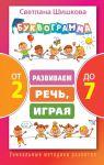Книга Буквограмма от 2 до 7. Развиваем речь, играя