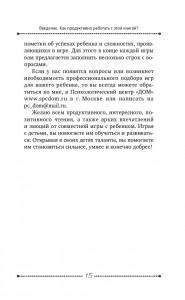 фото страниц Буквограмма от 2 до 7. Развиваем речь, играя #6