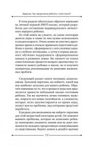 фото страниц Буквограмма от 2 до 7. Развиваем речь, играя #5