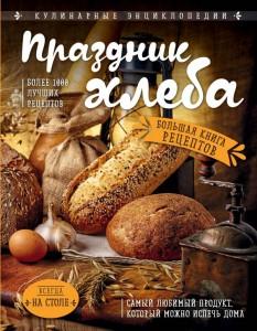 Книга Праздник Хлеба. Большая книга рецептов