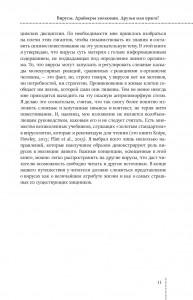 фото страниц Вирусы. Драйверы эволюции. Друзья или враги? #4