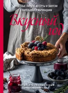 Книга Вкусный год. Чудесные пироги, десерты и закуски с вареньями и маринадами