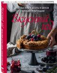 фото страниц Вкусный год. Чудесные пироги, десерты и закуски с вареньями и маринадами #10