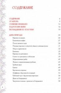 фото страниц Вкусный год. Чудесные пироги, десерты и закуски с вареньями и маринадами #4