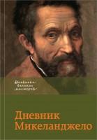Книга Дневник Микеланджело