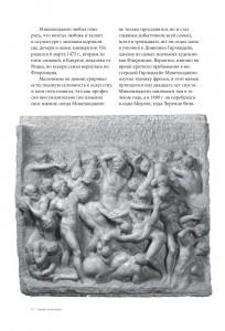 фото страниц Дневник Микеланджело #6