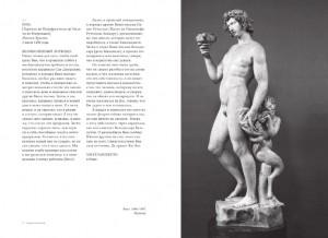 фото страниц Дневник Микеланджело #8