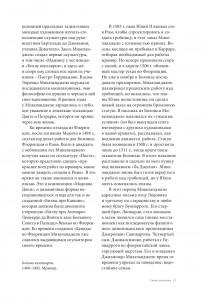 фото страниц Дневник Микеланджело #7