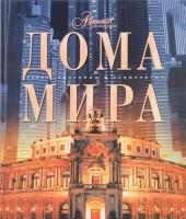 Книга Дома мира