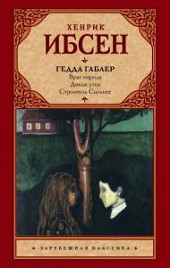 Книга Гедда Габлер