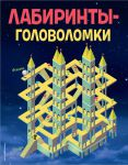 Книга Лабиринты-головоломки