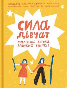 Книга Сила дівчат: маленькі історії великих вчинків
