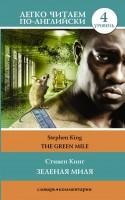 Книга The Green mile = Зеленая миля. Уровень 4