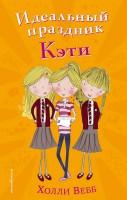 Книга Идеальный праздник Кэти