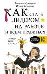 Книга Как стать лидером на работе и всем нравиться