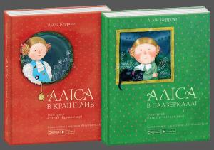 Книга Аліса в Країні Див. Аліса в Задзеркаллі (суперкомплект з 2 книг)