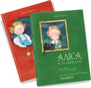 фото страниц Аліса в Країні Див. Аліса в Задзеркаллі (суперкомплект з 2 книг) #2