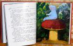 фото страниц Аліса в Країні Див. Аліса в Задзеркаллі (суперкомплект з 2 книг) #6