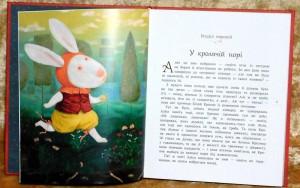 фото страниц Аліса в Країні Див. Аліса в Задзеркаллі (суперкомплект з 2 книг) #5