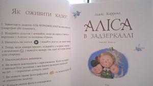 фото страниц Аліса в Країні Див. Аліса в Задзеркаллі (суперкомплект з 2 книг) #9