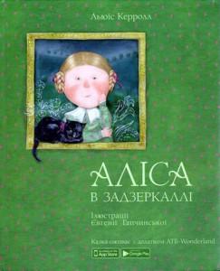 фото страниц Аліса в Країні Див. Аліса в Задзеркаллі (суперкомплект з 2 книг) #8