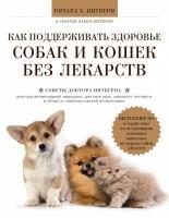 Книга Как поддерживать здоровье собак и кошек без лекарств