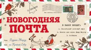 Книга Новогодняя почта. Набор с почтовым ящиком, конвертами и бланками для писем Деду Морозу
