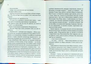 фото страниц Славетне життя Ей-Джея Фікрі #8