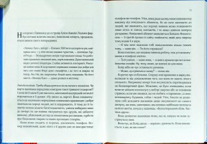 фото страниц Славетне життя Ей-Джея Фікрі #4