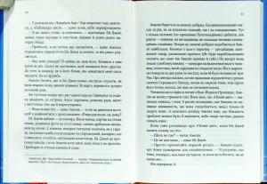 фото страниц Славетне життя Ей-Джея Фікрі #7