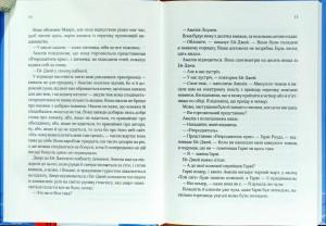 фото страниц Славетне життя Ей-Джея Фікрі #6