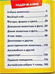 фото страниц Большая книга знаний для малышей #2