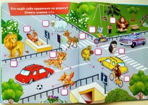 фото страниц Большая книга знаний для малышей #10