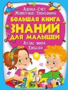 Книга Большая книга знаний для малышей