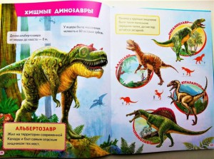 фото страниц Большая книга знаний для малышей #8
