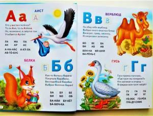 фото страниц Большая книга знаний для малышей #3