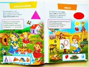 фото страниц Большая книга знаний для малышей #4