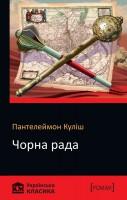 Книга Чорна рада