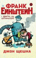 Книга Франк Ейнштейн і двигун на антиматерії