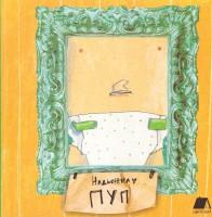 Книга Пуп