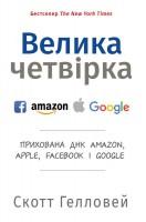 Книга Велика четвірка. Прихована ДНК Amazon, Apple, Facebook і Google